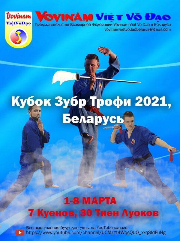 Coupe du bison trophy 2021